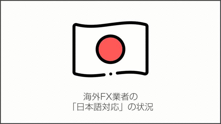 海外FX業者の「日本語対応」の状況