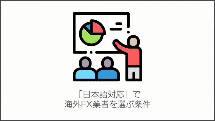 「日本語対応」で海外FX業者を選ぶ条件