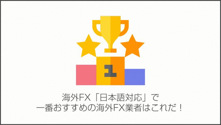 海外FX「日本語対応」で一番おすすめの海外FX業者はこれだ!
