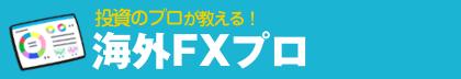 海外FXプロ