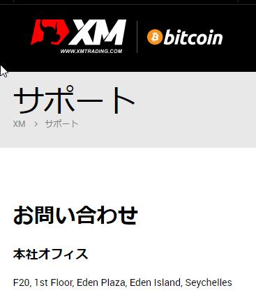 例:XMの場合