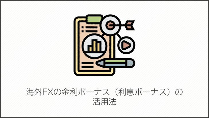海外FXの金利ボーナス(利息ボーナス)の活用法