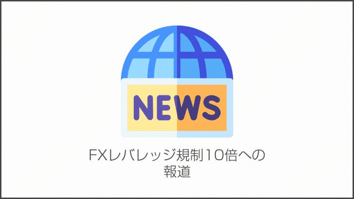 FXレバレッジ規制10倍への報道