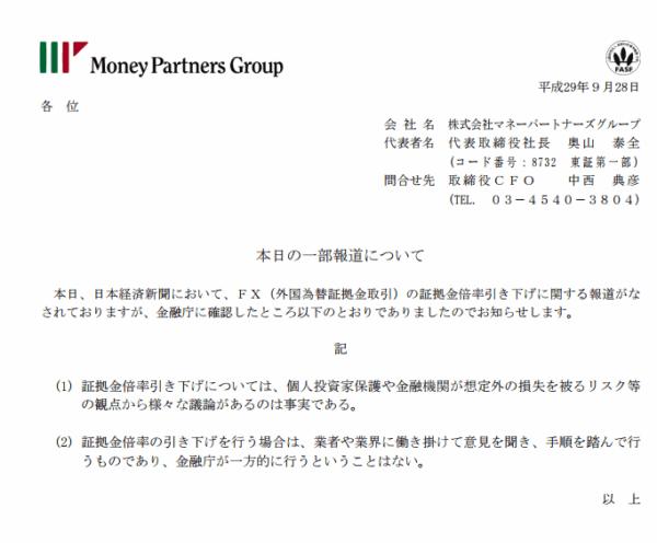 株式会社マネーパートナーズグループ
