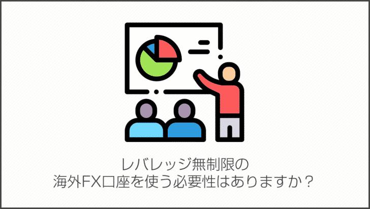 レバレッジ無制限の海外FX口座を使う必要性はありますか?