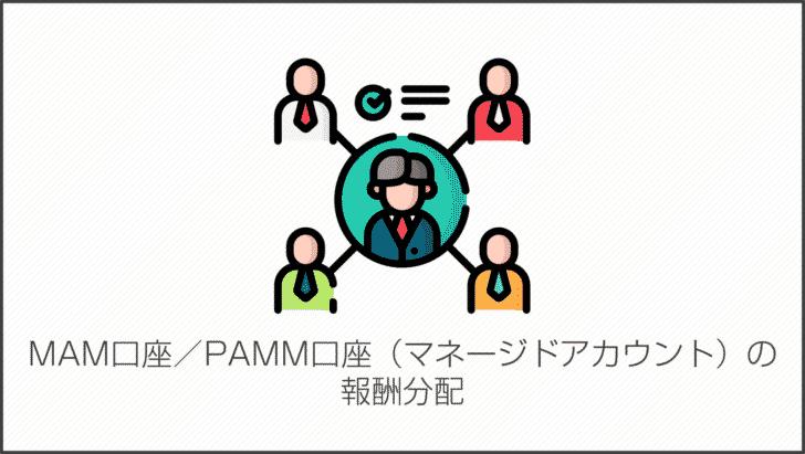 MAM口座/PAMM口座(マネージドアカウント)の報酬分配