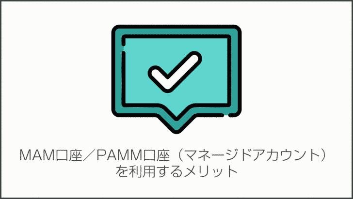 MAM口座/PAMM口座(マネージドアカウント)を利用するメリット