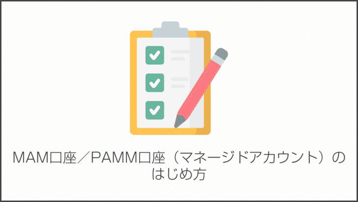 MAM口座/PAMM口座(マネージドアカウント)のはじめ方
