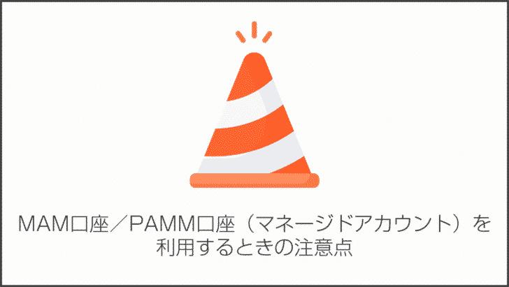 MAM口座/PAMM口座(マネージドアカウント)を利用するときの注意点