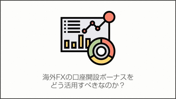 海外FXの口座開設ボーナスをどう活用すべきなのか?