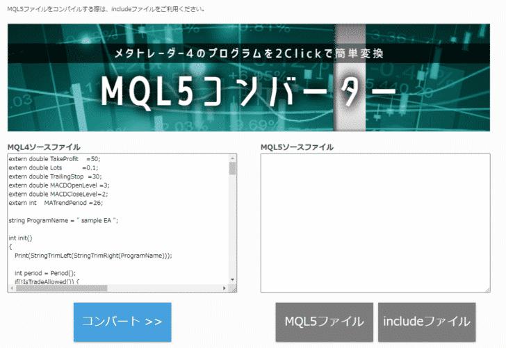 MQL5コンバーター