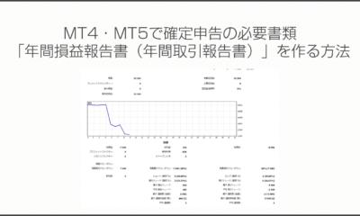 MT4・MT5で確定申告の必要書類「年間損益報告書(年間取引報告書)」を作る方法。海外FXの確定申告に必須