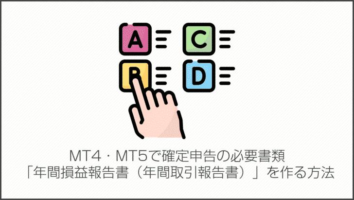 MT4・MT5で確定申告の必要書類「年間損益報告書(年間取引報告書)」を作る方法