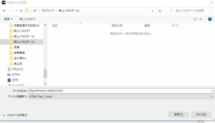手順その5.右クリックして「レポート」「HTML」を選択する