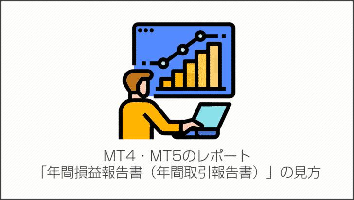 MT4・MT5のレポート「年間損益報告書(年間取引報告書)」の見方
