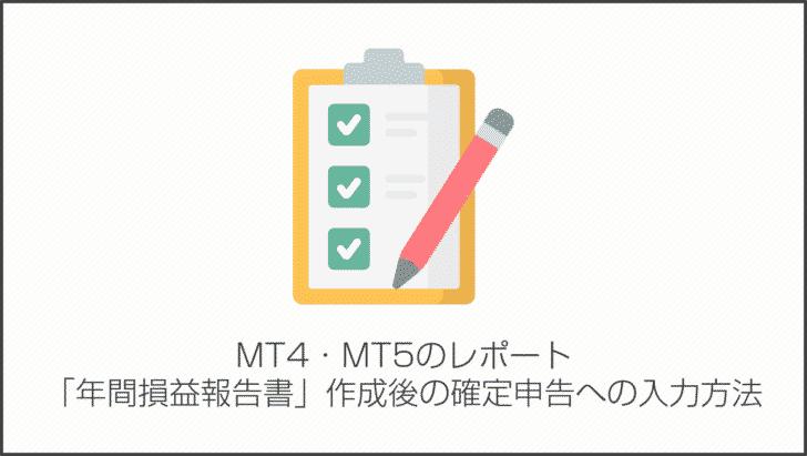 MT4・MT5のレポート「年間損益報告書(年間取引報告書)」作成後の確定申告への入力方法