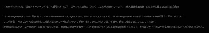 海外FX業者の住所・会社名を調べる方法