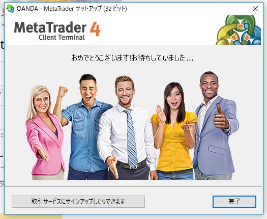 手順その10.「MetaTrader 4」をインストールする