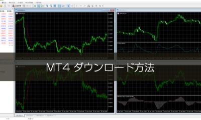 MT4/MT5ってどこからダウンロードすれば良いの?最短でMT4/MT5をダウンロードしてFXトレードに活用する方法