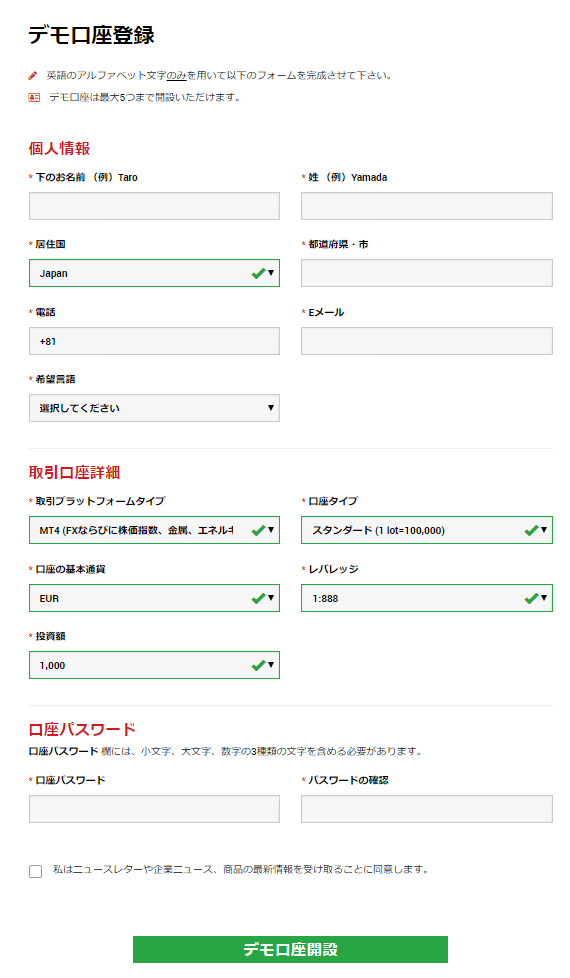 手順その3.デモ口座登録情報を入力する