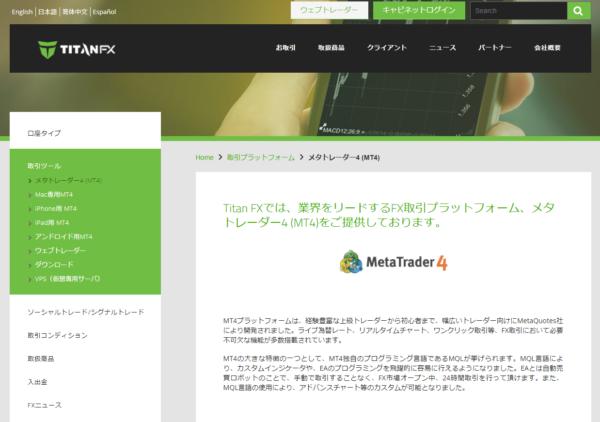 TitanFXのMT4ダウンロード画面
