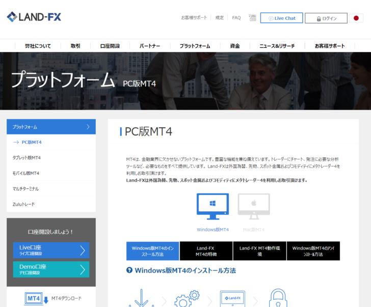 LAND-FXのMT4ダウンロード画面