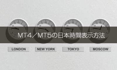 海外FX業者のMT4・MT5の時間を日本時間で表示させる方法。GMTとサーバー時間の関係を丁寧に解説します。