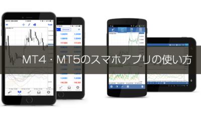 1分でわかる!MT4・MT5のスマホアプリの使い方・インストール方法・パソコン版との違いを解説。動画解説付