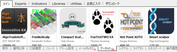 マーケット:有料EAや有料カスタムインジケーターーの紹介