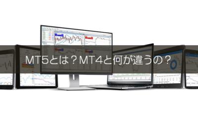 MT5を使うべきなの?MT5とMT4の違いをわかりやすく8つの項目で比較。MT5(メタトレーダー5)が利用できるおすすめ海外FX業者とは?