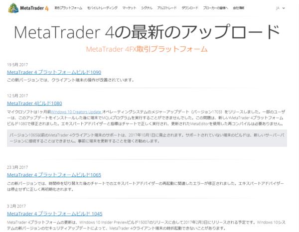 「MT4(メタトレーダー4)」のアップデート回数:0回
