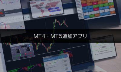 海外FX業者が提供するMT4・MT5追加アプリ・追加インジケーターとは?MT4・MT5の機能を強化するFX Blue Labs社の追加アプリ・追加インジケーターが利用できる海外FX業者