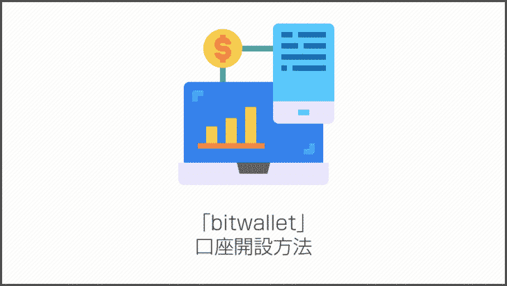 「bitwallet」口座開設方法