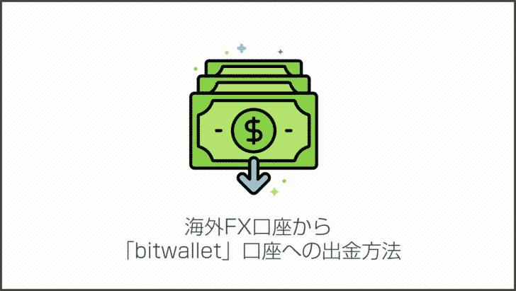海外FX口座から「bitwallet」口座への出金方法