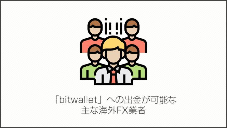 「bitwallet」への出金が可能な主な海外FX業者