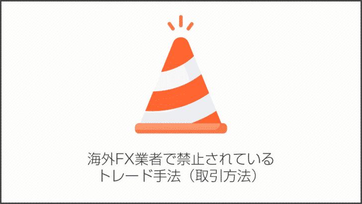 海外FX業者で禁止されているトレード手法(取引方法)
