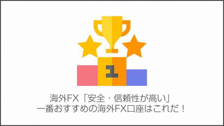 海外FX「安全・信頼性が高い」一番おすすめの海外FX口座はこれだ!