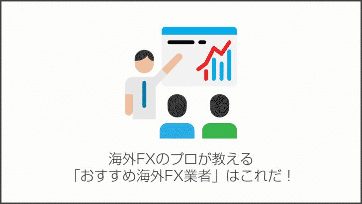 海外FXのプロが教える「おすすめ海外FX業者」はこれだ!