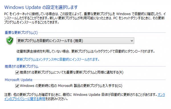 1.更新プログラムの「自動更新」を解除