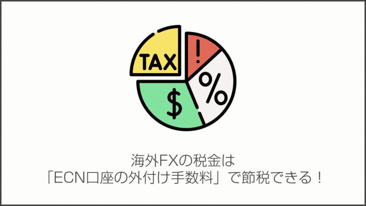 海外FXの税金は「ECN口座の外付け手数料」で節税できる!