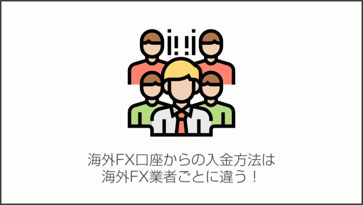 海外FX口座からの入金方法は海外FX業者ごとに違う!