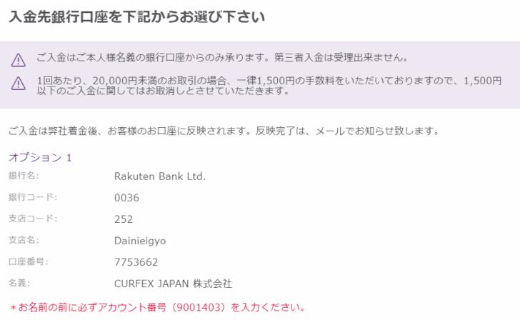 1.日本の銀行口座から、海外FX業者の指定の銀行口座に振り込む