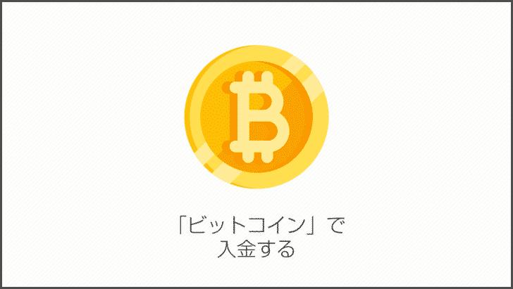 5.「ビットコイン」で入金する