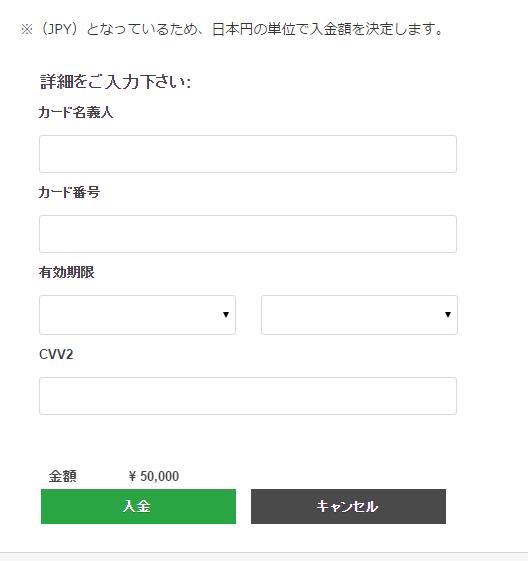 2.クレジットカード情報を入力する