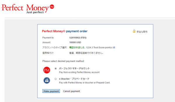 3.国際決済サービスの入金画面に移動するのでアカウント情報でログインする