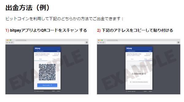 5.QRコード/ウォレットアドレスが発行される