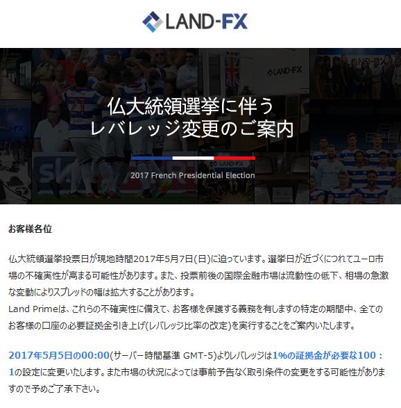 LAND-FXの場合