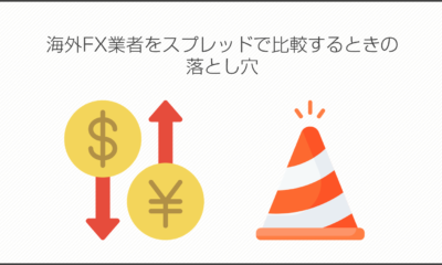 【注意】海外FX業者をスプレッドで比較するときの落とし穴
