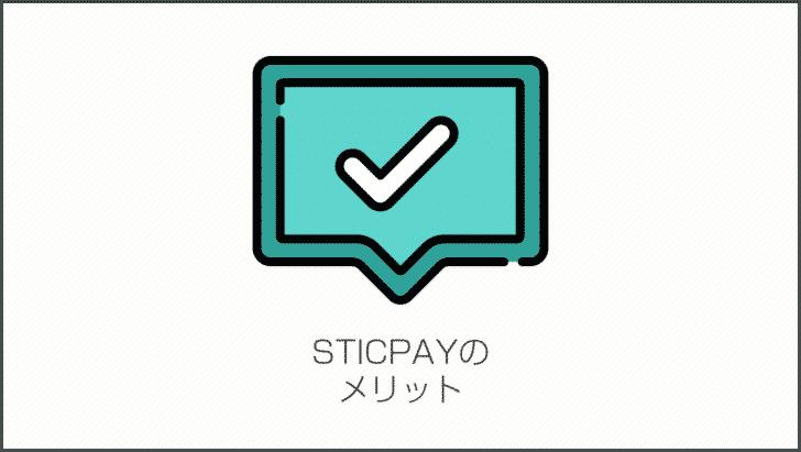 STICPAYのメリット