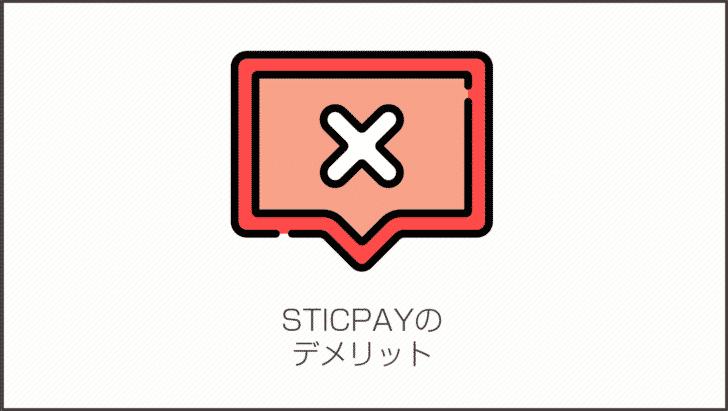 STICPAYのデメリット